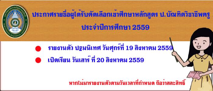 ประกาศรายชื่อผู้มีสิทธิ์เข้าศึกษา หลักสูตร ป.บัตรบัณฑิตวิชาชีพครู ประจำปีการศึกษา 2559